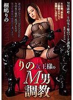桐嶋莉乃女王的M男調教
