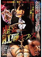 奴隸秘書的系譜 虛妄的肛辱辦公室 佐佐木雛子