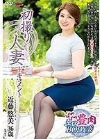 初拍人妻檔案 近藤悠美