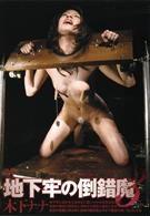 地下牢的變態魔 3