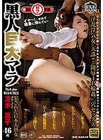 黑人巨大肉棒 被侵犯的日本人熟女 凌辱4P輪姦二穴性愛 冴木真子