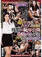 超 HYPER JUICY AWABI 殘酷的恥辱公開玩弄名媛系 Film-01:女體慘劇檔案!!新人主播凌辱時刻 香坂乃亞