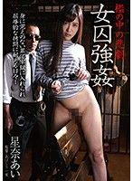 女囚強姦 柵欄內的悲劇 星奈愛