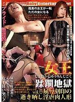 【無碼流出版】女王蹂躪地獄 6 屈辱刻印淫肉人偶 甲斐美晴